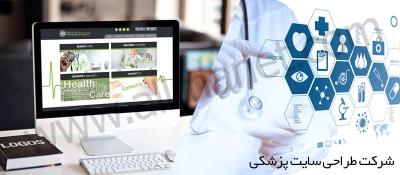 شرکت طراحی سایت پزشکی
