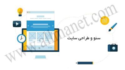 سئو و طراحی سایت