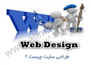 طراحی سایت چیست