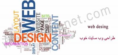 طراحی وب سایت خوب