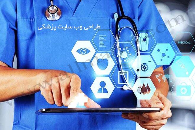 طراحی وب سایت پزشکی