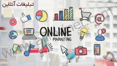 تبلیغات آنلاین