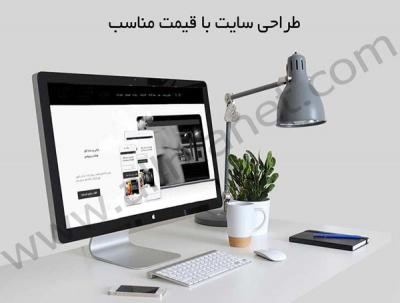 طراحی سایت با قیمت مناسب