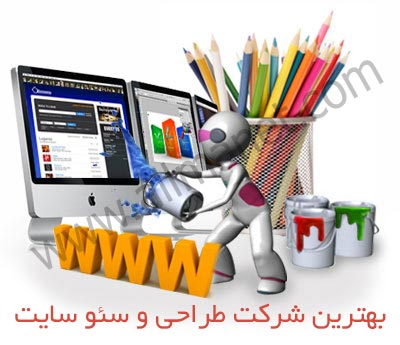 شرکت طراحی و سئو سایت