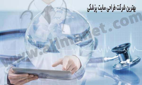 بهترین شرکت طراحی سایت پزشکی