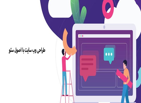 طراحی وب سایت با اصول سئو